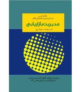 کتاب مدیریت بازاریابی خلاصه درس بر اساس مدیریت بازاریابی کاتلر