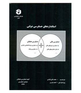 استانداردهای حسابرسی دولتی نشریه 127 سازمان حسابرسی