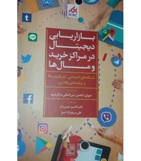 کتاب بازاریابی دیجیتال در مراکز خرید و مال ها