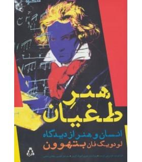 کتاب هنر طغیان انسان و هنر از دیدگاه لودویگ فان بتهوون