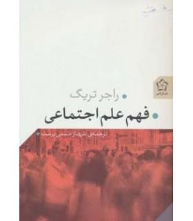 کتاب فهم علم اجتماعی