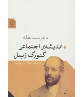 کتاب اندیشه ی اجتماعی گئورگ زیمل