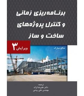 کتاب برنامه ریزی رمانی و کنترل پروژه های ساخت و ساز