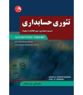 کتاب تئوری حسابداری سیستم حسابداری منبع اطلاعات با محتوا