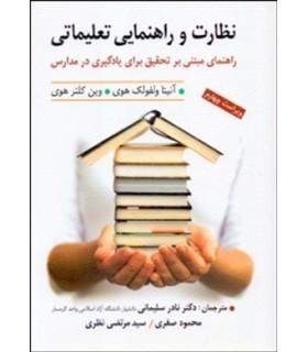 کتاب نظارت و راهنمایی تعلیماتی راهنمای مبتنی بر تحقیق برای یادگیری در مدارس