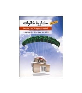 کتاب مشاوره خانواده مفاهیم تاریخچه فرآیند و نظریه ها