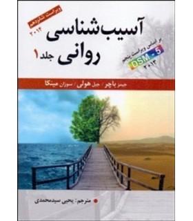 کتاب آسیب شناسی روانی 1