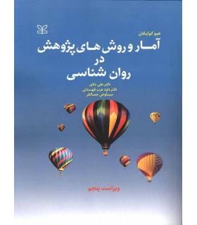 کتاب آمار و روشهای پژوهش در روانشناسی