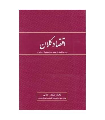 کتاب اقتصاد کلان برای دانشجویان مدیریت و حسابداری و غیره