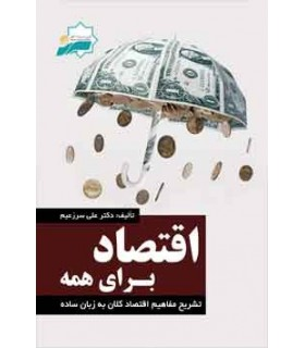 کتاب اقتصاد برای همه تشریح مفاهیم اقتصاد کلان به زبان ساده