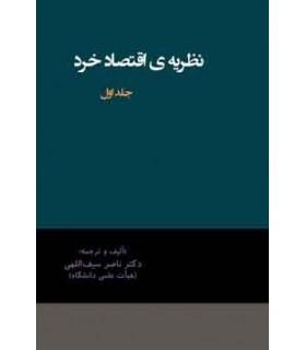 کتاب نظریه اقتصاد خرد 1