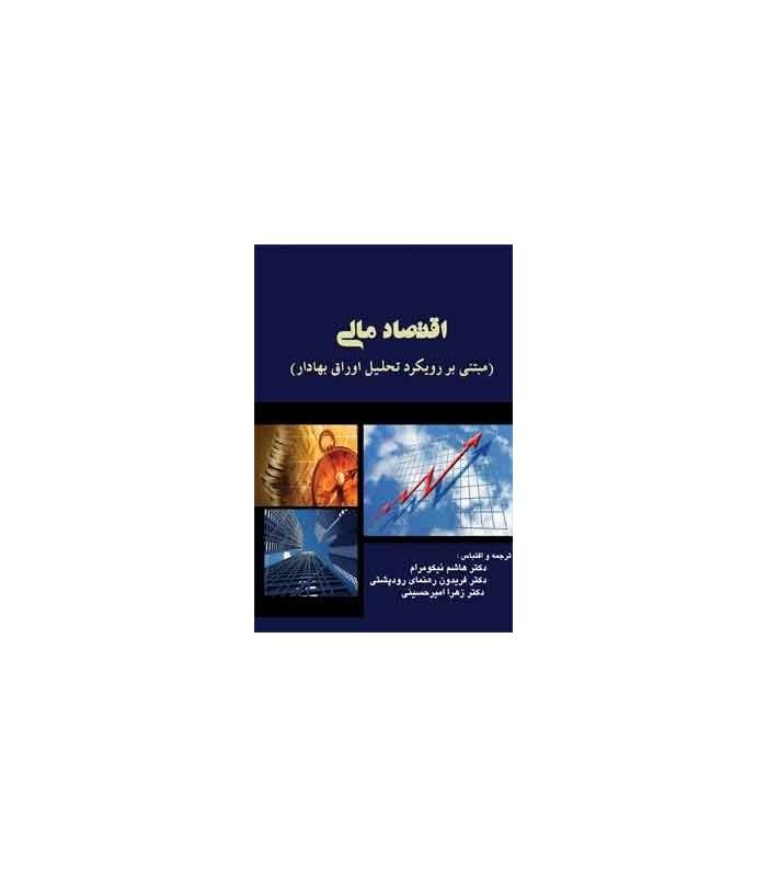 کتاب اقتصاد مالی مبتنی بر رویکرد تحلیل اوراق بهادار