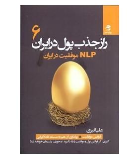 کتاب راز جذب پول در ایران 6 ان ال پی موفقیت