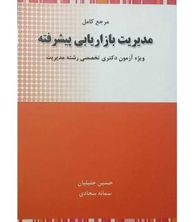 کتاب مرجع کامل مدیریت بازاریابی پیشرفته