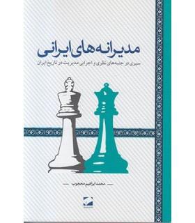 کتاب مدیرانه های ایرانی