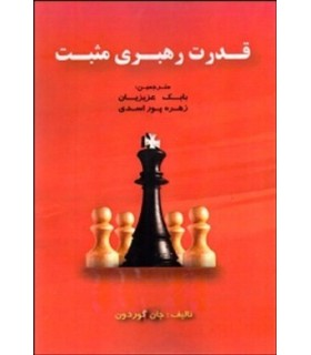 کتاب قدرت رهبری مثبت