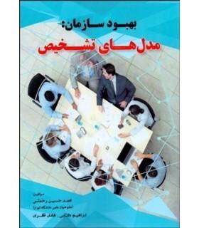 کتاب بهبود سازمان مدل های تشخیص