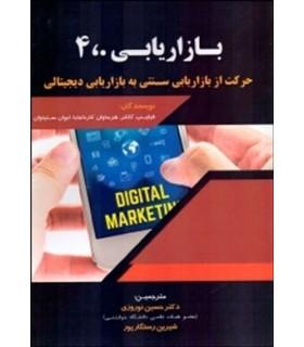 کتاب بازاریابی 4.0 حرکت از بازاریابی سنتی به بازاریابی دیجیتال