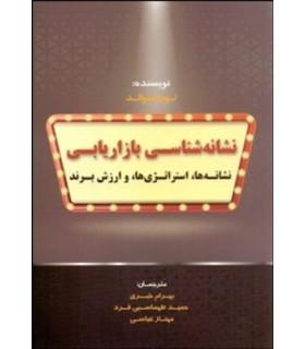 کتاب نشانه شناسی بازاریابی نشانه ها استراتژی ها و ارزش برند