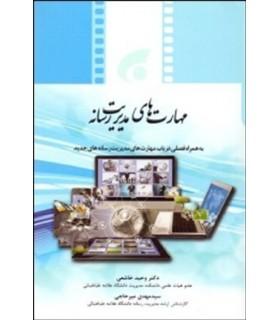 کتاب مهارت های مدیریت رسانه ای