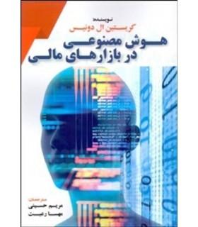 کتاب هوش مصنوعی در بازارهای مالی