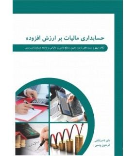 کتاب حسابداری مالیات بر ارزش افزوده