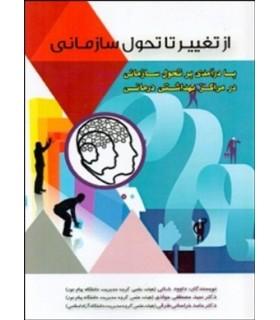 کتاب از تغییر تا تحول سازمانی