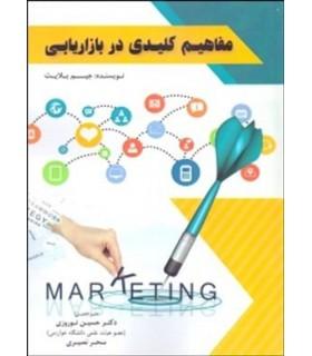 کتاب مفاهیم کلیدی در بازاریابی
