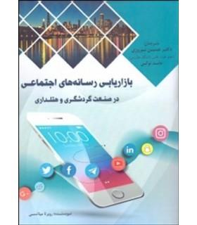 کتاب بازاریابی رسانه های اجتماعی در صنعت گردشگری و هتلداری