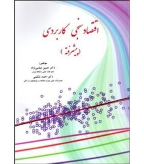 کتاب اقتصادسنجی کاربردی پیشرفته