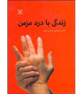 کتاب زندگی با درد مزمن