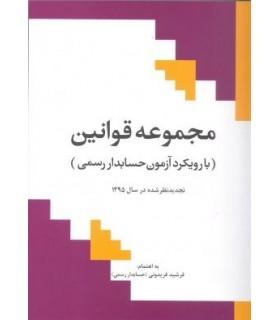 کتاب مجموعه قوانین با رویکرد آزمون حسابدار رسمی
