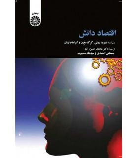 کتاب اقتصاد دانش
