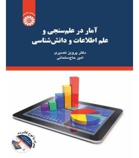 کتاب آمار د رعلم سنجی و علم اطلاعات و دانش شناسی
