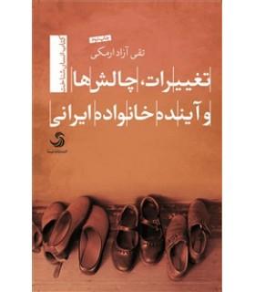 کتاب تغییرات چالش ها و آینده خانواده ایرانی