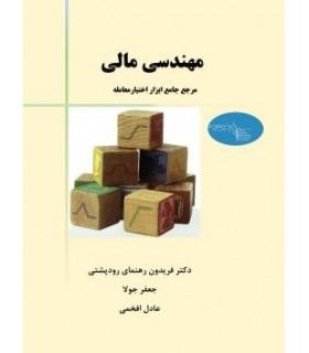 کتاب مهندسی مالی مرجع جامع ابزار اختیار معامله