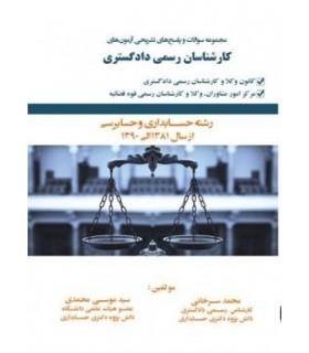 کتاب مجموعه سوالات و پاسخ های تشریحی آزمون های کارشناسان رسمی دادگستری