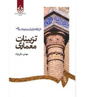 کتاب تاریخ هنر ایران در دوره اسلامی تزیینات معماری