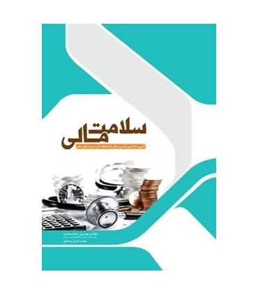کتاب سلامت مالی آسیب شناسی کسب و کار با استفاده از نسبت های مالی