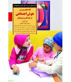 کتاب کلیدهای پرورش هوش اجتماعی در کودکان