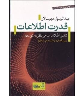 کتاب قدرت اطلاعات تاثیر اطلاعات بر نظریه توسعه