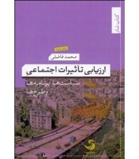 کتاب ارزیابی تاثیرات اجتماعی