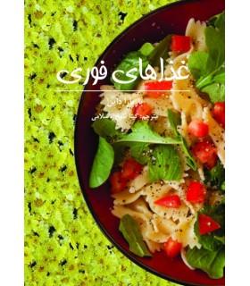 کتاب غذاهای فوری