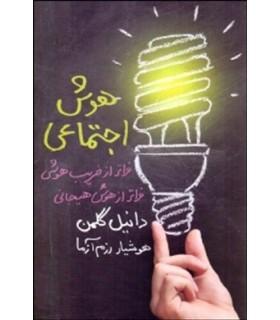 کتاب هوش اجتماعی فراتر از ضریب هوشی فراتر از هوش هیجانی