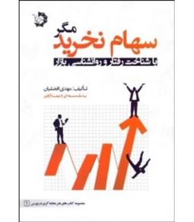 کتاب سهام نخرید مگر با شناخت رفتار و روان شناسی بازار