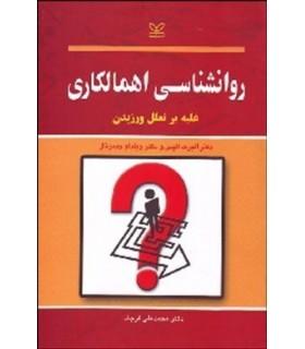 کتاب روان شناسی اهمال کاری غلبه بر تعلل ورزیدن