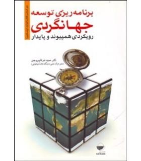 کتاب برنامه ریزی توسعه جهانگردی