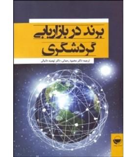 کتاب برند در بازاریابی گردشگری