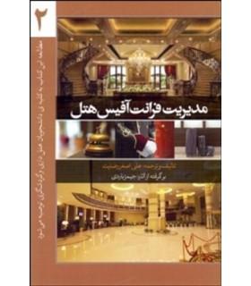 کتاب مدیریت فرانت آفیس هتل جلد 2
