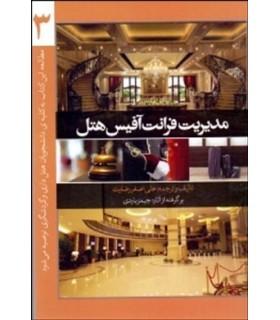 کتاب مدبربت فرانت آفیس هتل جلد 3